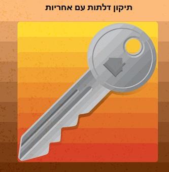 תיקון דלתות עם אחריות